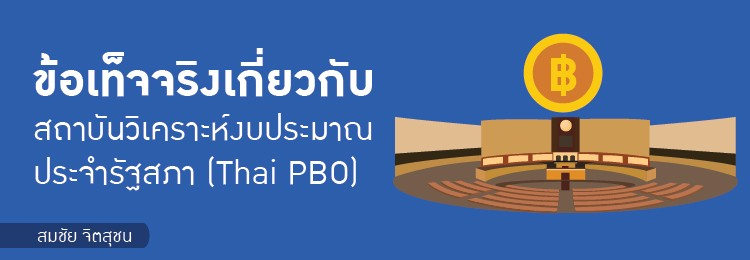 banner-thai-pbo