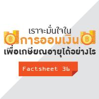 thumb-factsheet36