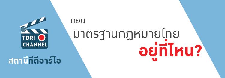 banner-tdri-channel-5