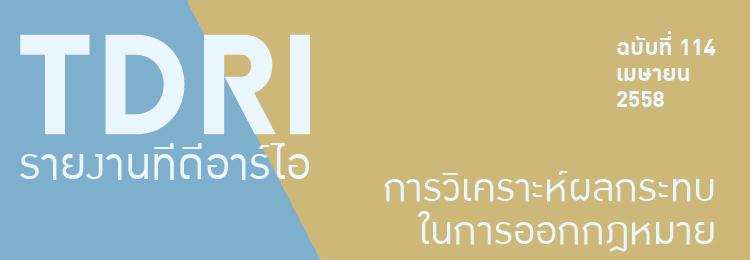 banner-tdri-report