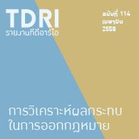 thumb-tdri-report
