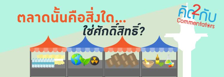 Banner123_Market