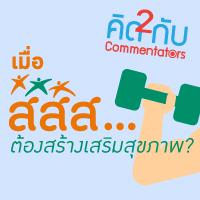 Thumb_122_ThaiHealth