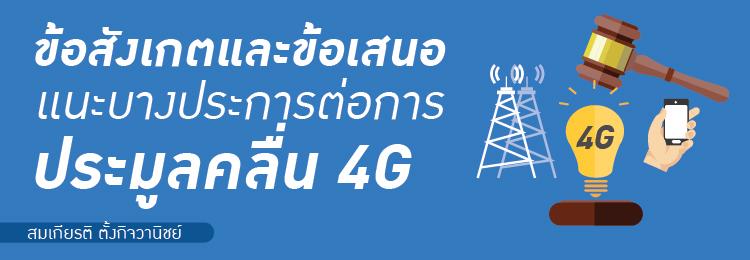 banner-NEW-4G