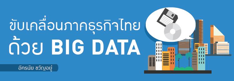 banner-business-bigdata