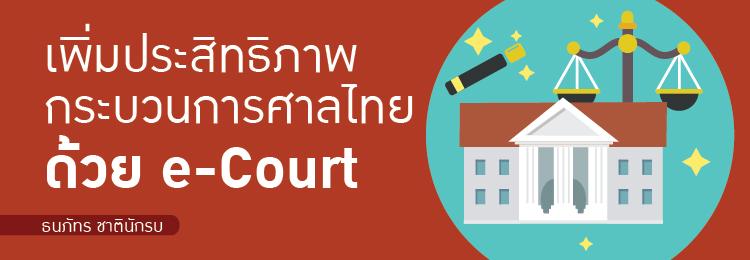 banner-law-e-court