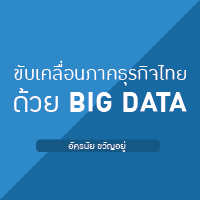 thumb-business-big-data