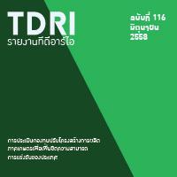 thumb-tdri-report-116