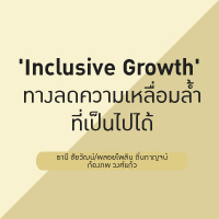 thumb-inclusive-growth