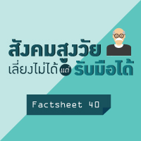 thumb-factsheet-40
