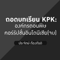 thumb-corruption-indonesia-2