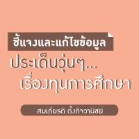 thumb-scholarship