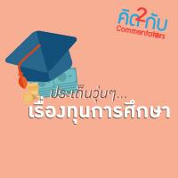 thumb_140_Scholarship