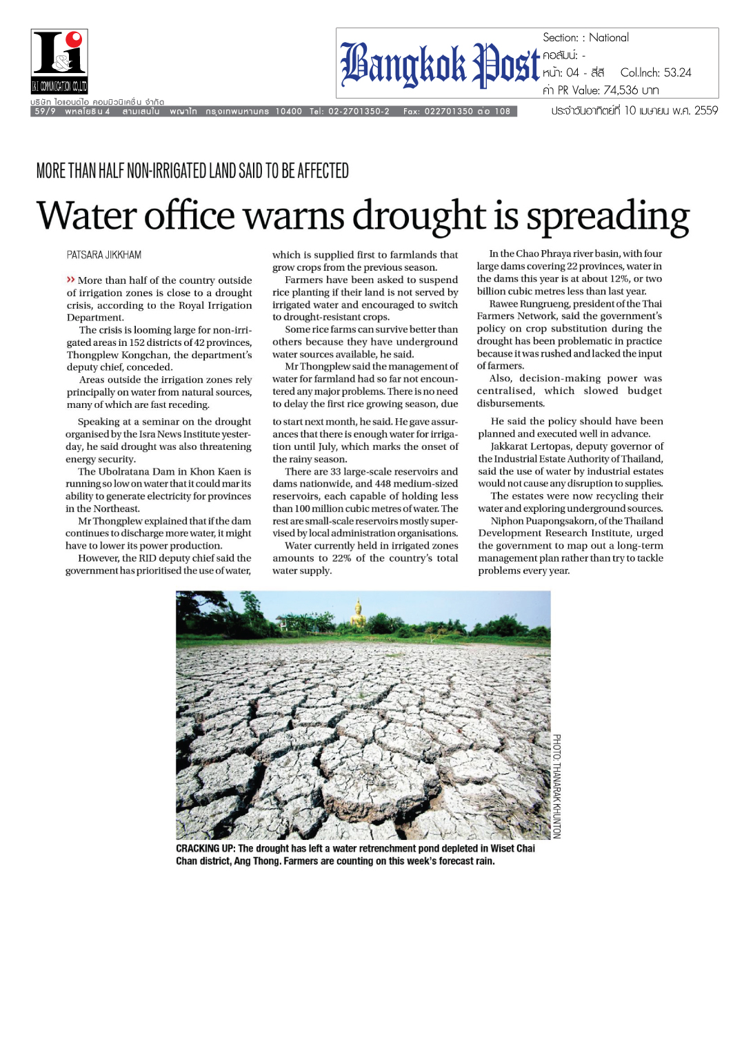 Bangkok Post 23-12-59  MORE THAN HALF NON-IRRIGATED LAND SAID TO BE AFFECTED Water office warns drought is spreading