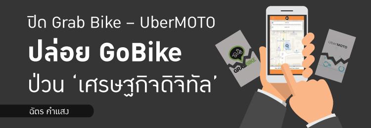 banner-bike-app