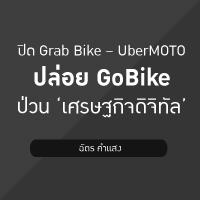 thumb-bike-app