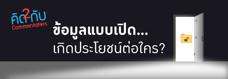 Banner162_OpenData