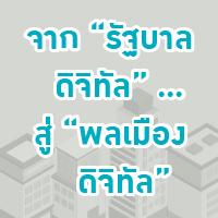 E-gov-09