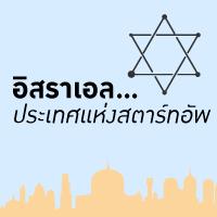 Thumb160_Israel_StartUp
