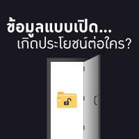 Thumb162_OpenData
