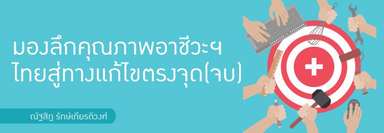 banner-archeewa-2