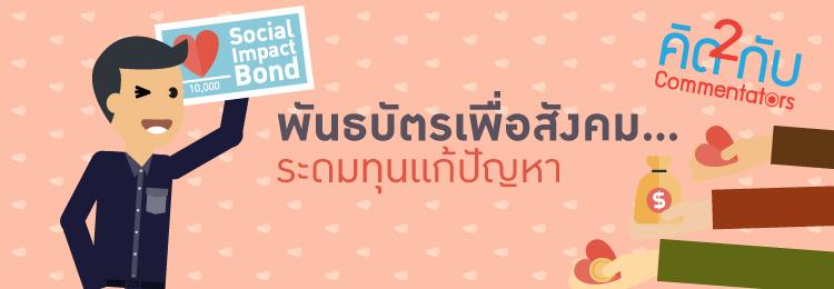169_SocialBond