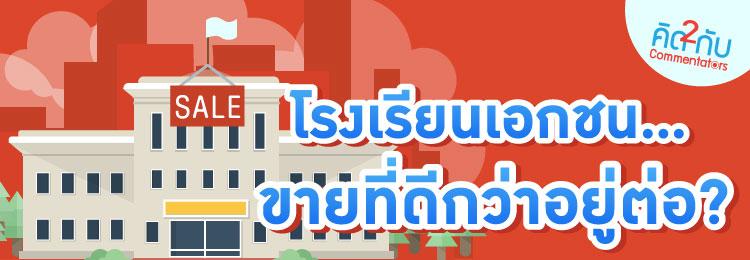 BN164_Private-school
