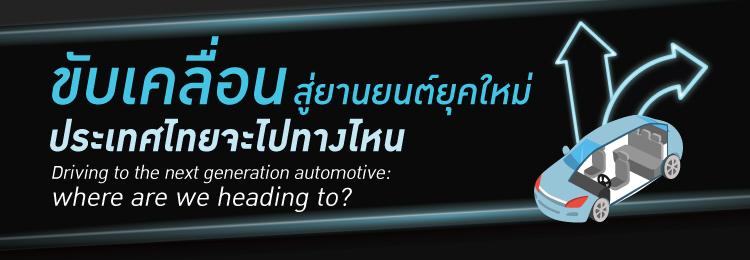 banner-automotive