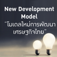 thumb-new-development-model