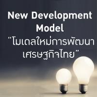 thumb-new-development-model