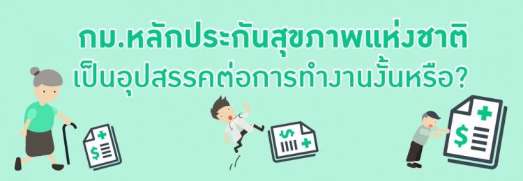 Health act_Banner