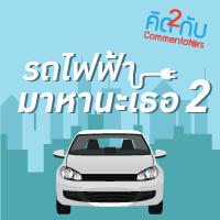 thumb-automotive-think-2