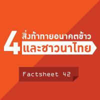 thumb-factsheet-42