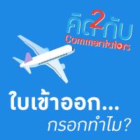 thumb170_Departure
