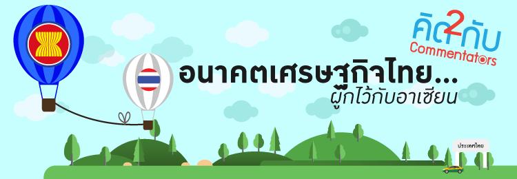 Banner177_Asean_