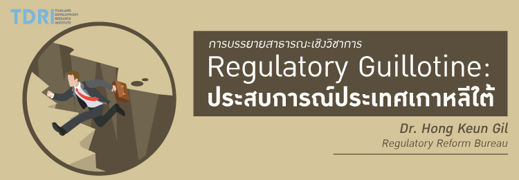 banner-regulatory.