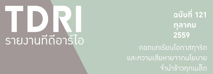 banner-report-121