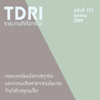 thumb-tdri-report-121