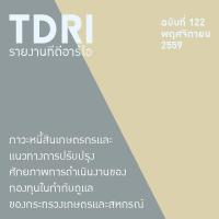 thumb-tdri-report-122