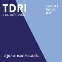 thumb-tdri-report-123