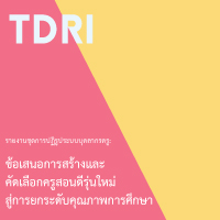 thumb-tdri-report-education
