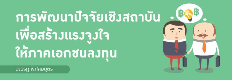 Banner_Instutional