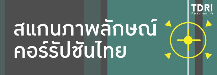 banner-factsheet-44