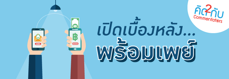 banner-promptpay