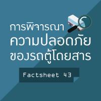 thumb-factsheet-43
