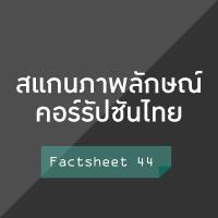 thumb-factsheet-44
