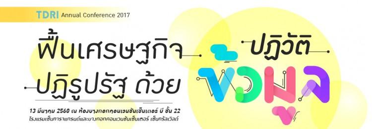 Annual2017_Banner