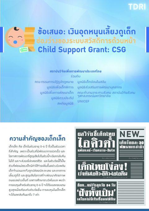 PB_ChildFund_Page_1
