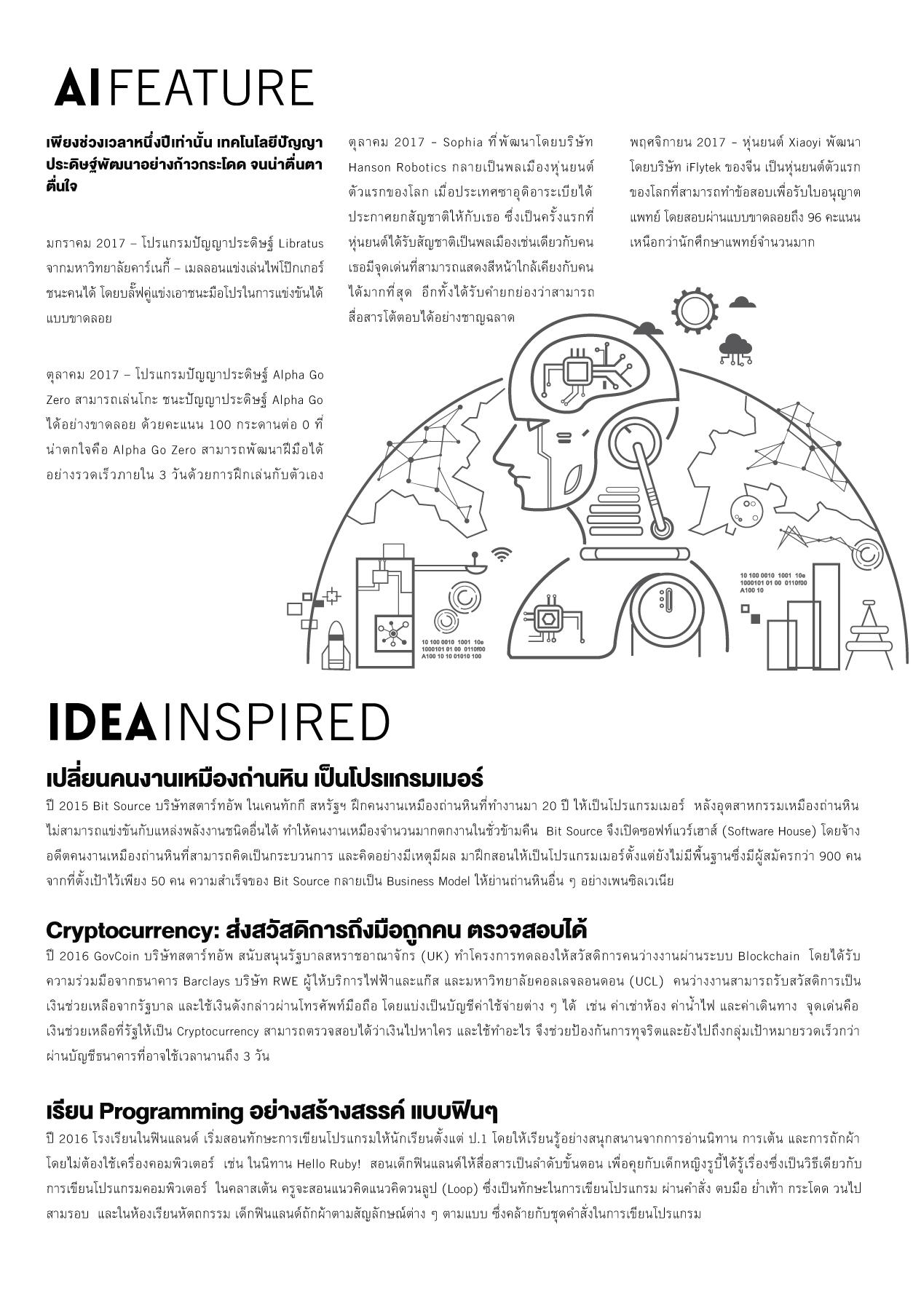 NewsPaper_3[1]