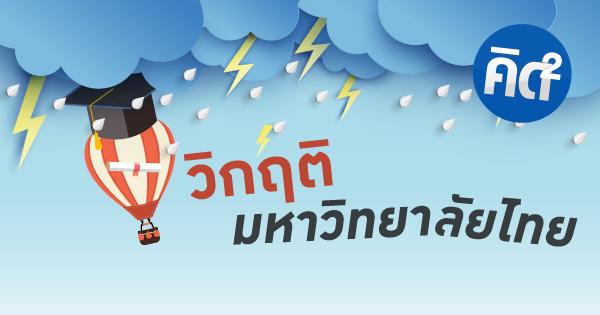 คิดยกกำลังสอง: วิกฤตมหาวิทยาลัยไทย - TDRI: Thailand Development